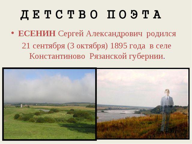 ЕСЕНИН Сергей Александрович родился 21 сентября (3 октября) 1895 года в селе...