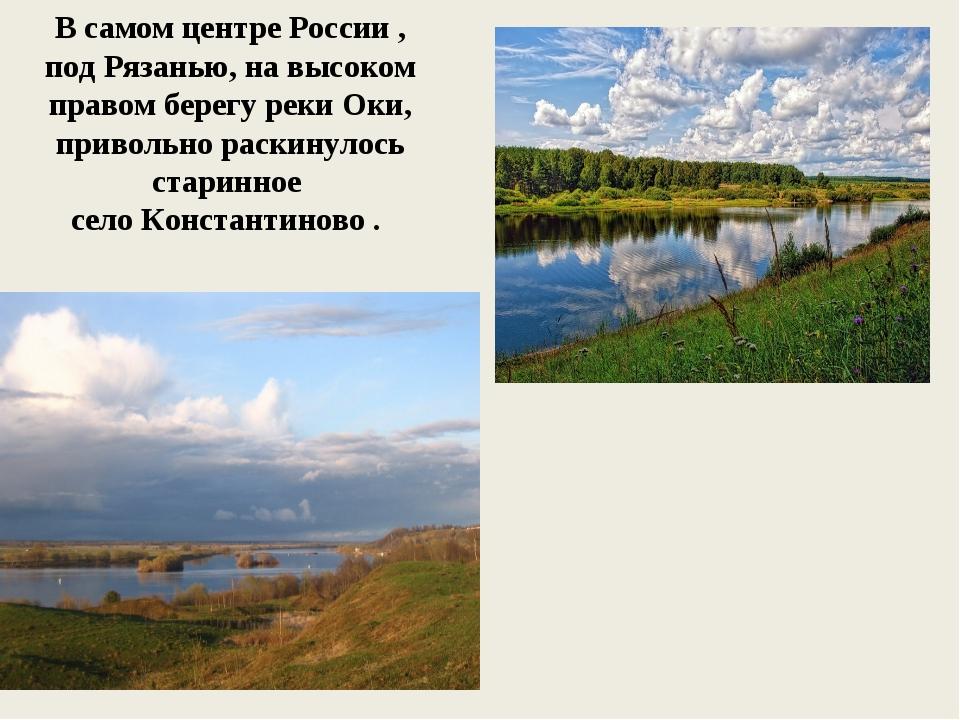 В самом центре России , под Рязанью, на высоком правом берегу реки Оки, приво...