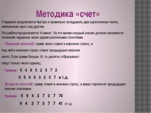 Методика «счет» Учащимся предлагается быстро и правильно складывать два одноз