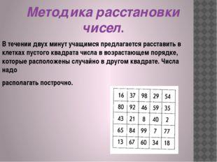 Методика расстановки чисел. В течении двух минут учащимся предлагается расста