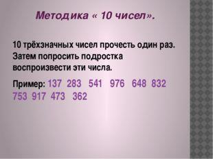 Методика « 10 чисел». 10 трёхзначных чисел прочесть один раз. Затем попросить