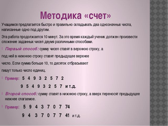 Методика «счет» Учащимся предлагается быстро и правильно складывать два одноз...