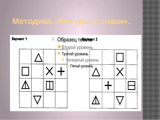 Методика «Фигуры и знаки».
