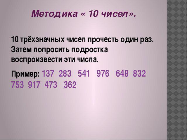 Методика « 10 чисел». 10 трёхзначных чисел прочесть один раз. Затем попросить...
