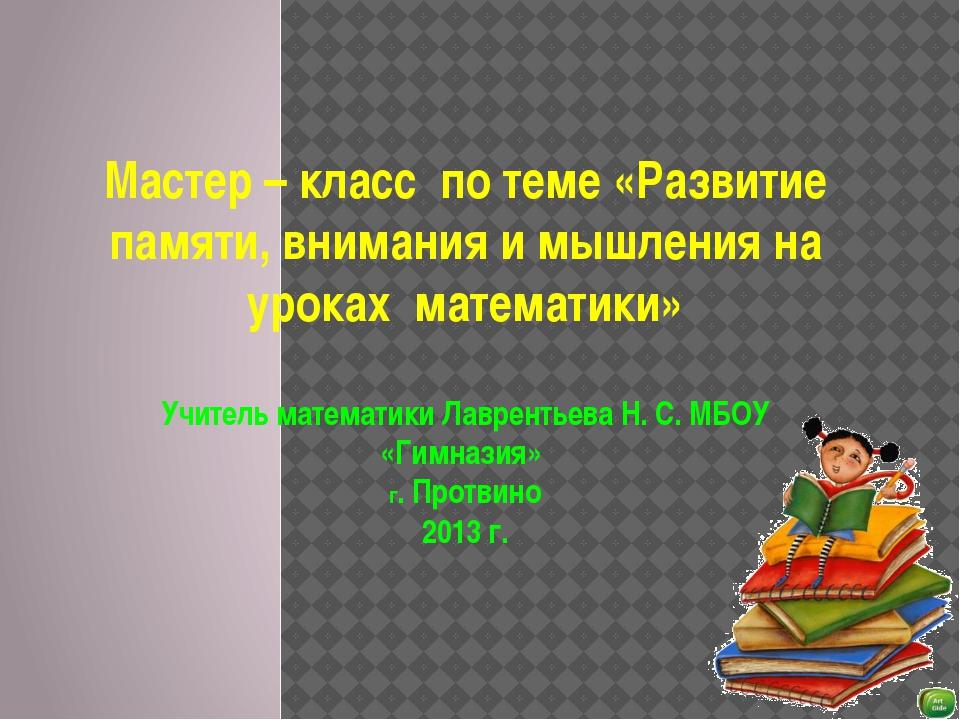 Мастер – класс по теме «Развитие памяти, внимания и мышления на уроках матема...