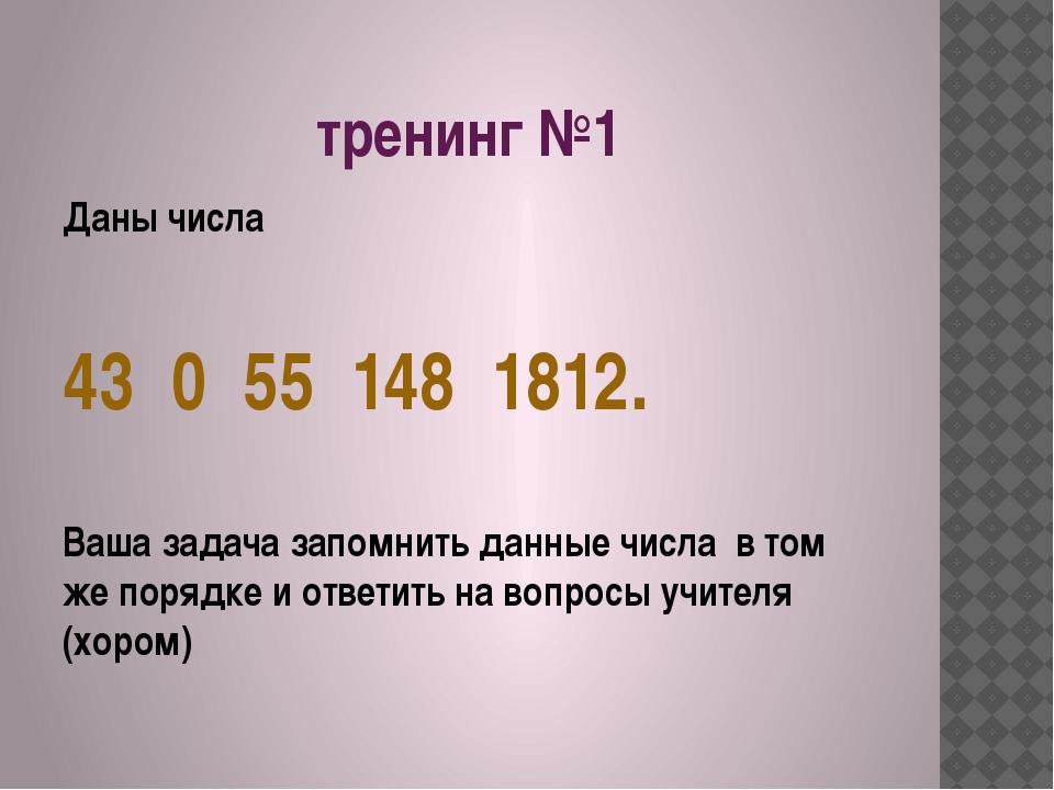 тренинг №1 Даны числа 43 0 55 148 1812. Ваша задача запомнить данные числа в...