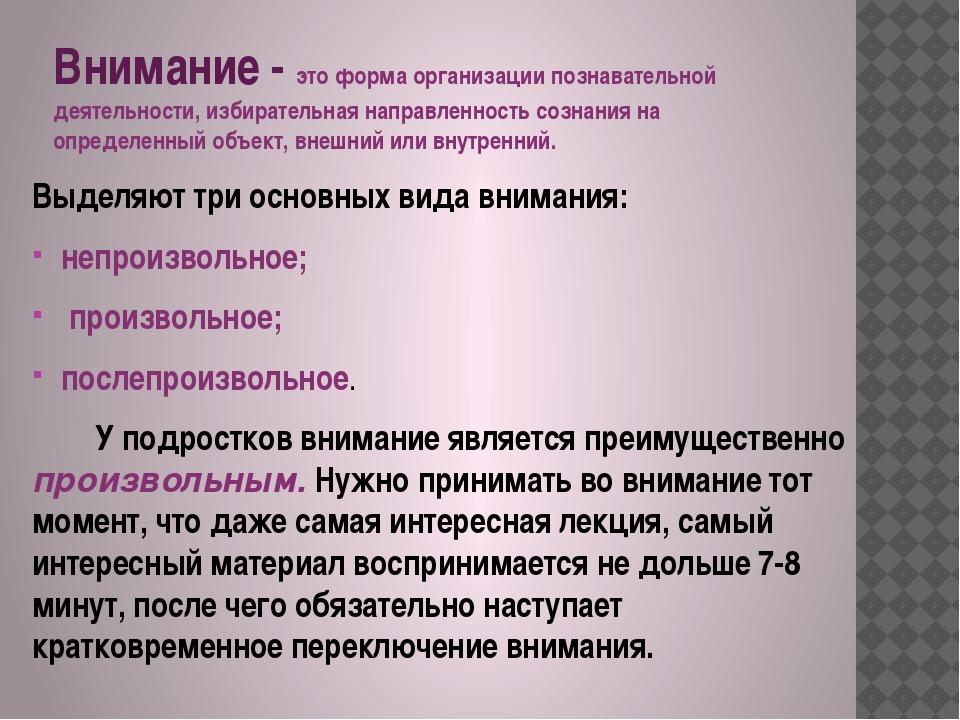 Внимание - это форма организации познавательной деятельности, избирательная н...