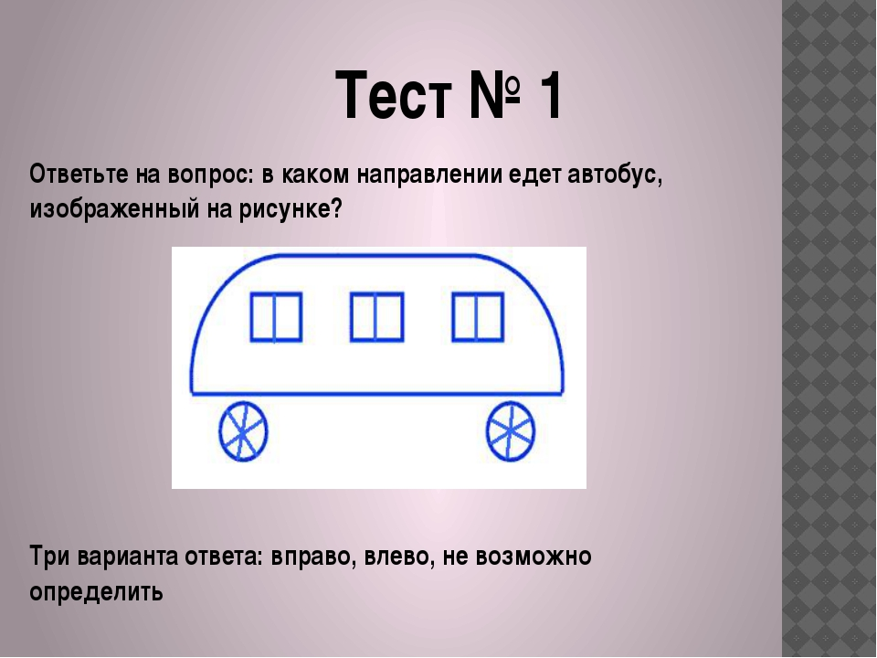 Ответьте на вопрос: в каком направлении едет автобус, изображенный на рисунк...