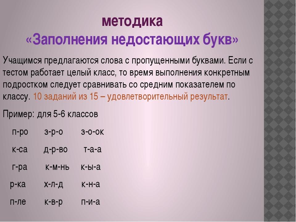 методика «Заполнения недостающих букв» Учащимся предлагаются слова с пропущен...
