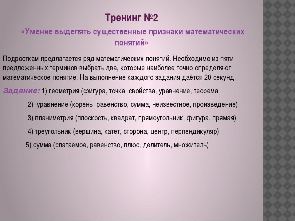 Тренинг №2 «Умение выделять существенные признаки математических понятий» Под...