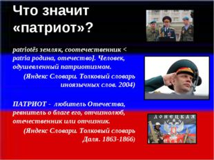 Что значит «патриот»? ПАТРИО́Т [фр. patriote < греч. patriotēs земляк, сооте