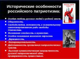 Исторические особенности российского патриотизма: Особая любовь русских люде