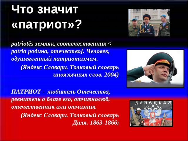 Что значит «патриот»? ПАТРИО́Т [фр. patriote < греч. patriotēs земляк, сооте...