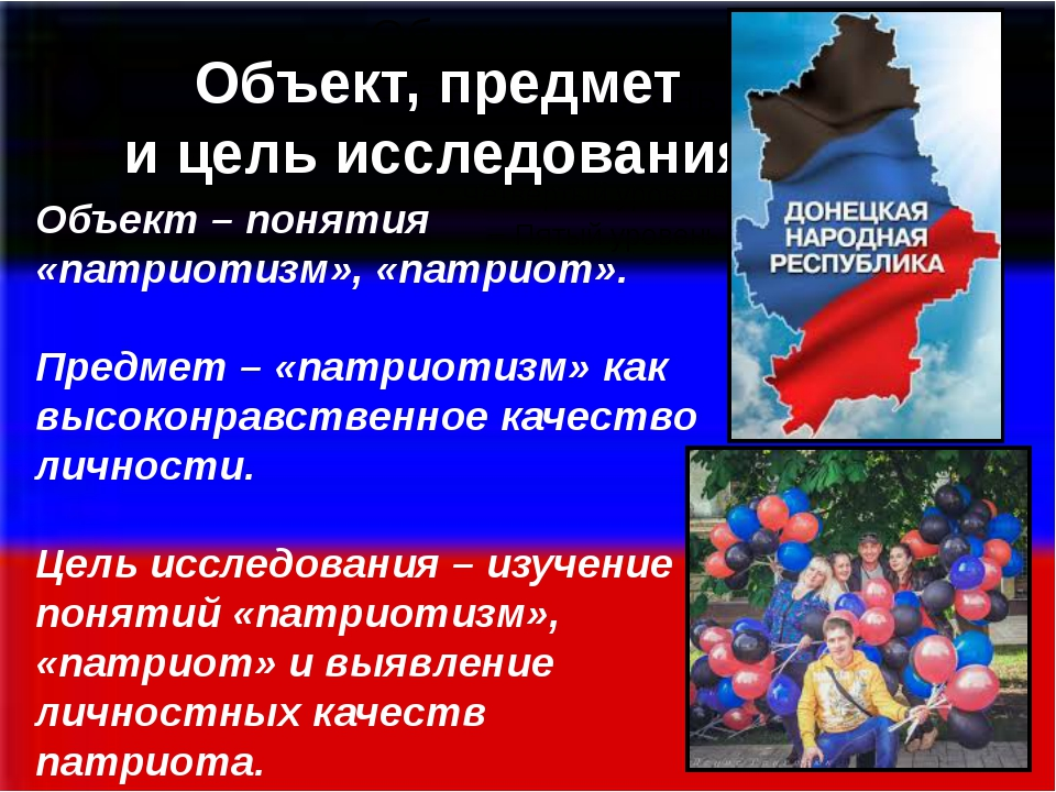 Объект – понятия «патриотизм», «патриот». Предмет – «патриотизм» как высокон...