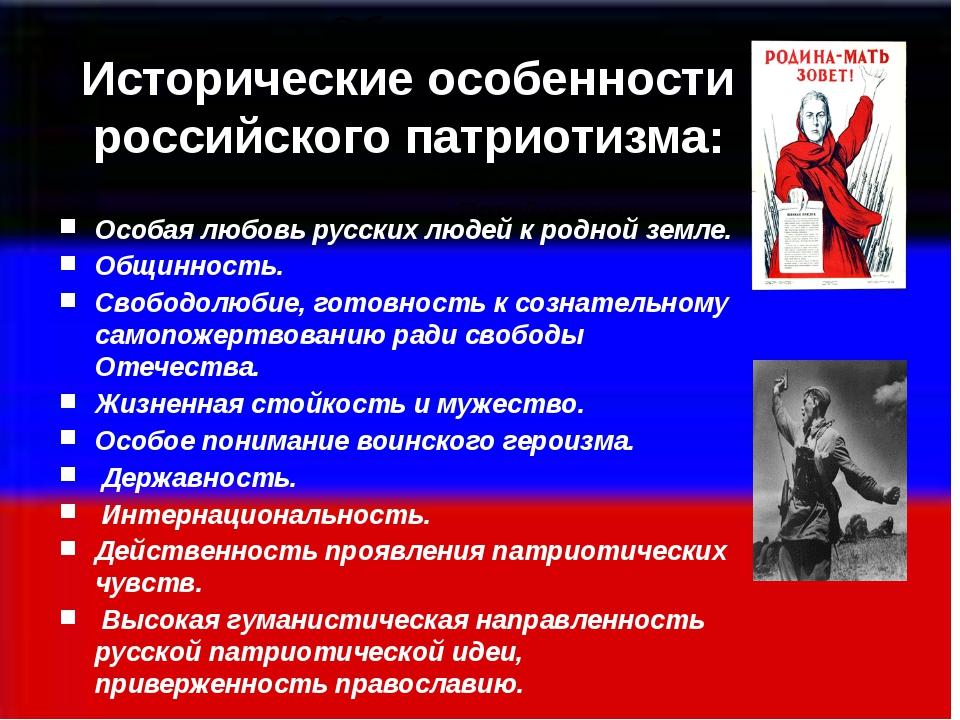 Исторические особенности российского патриотизма: Особая любовь русских люде...