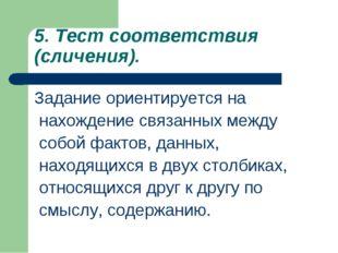 5. Тест соответствия (сличения). Задание ориентируется на нахождение связанны