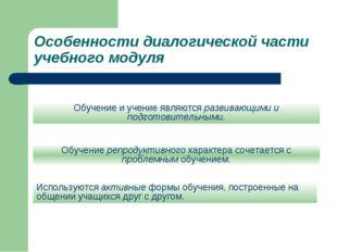 Особенности диалогической части учебного модуля Обучение и учение являются ра