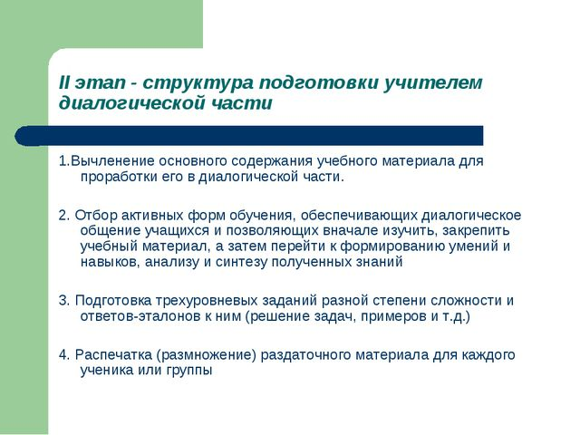 II этап - структура подготовки учителем диалогической части 1.Вычленение осно...