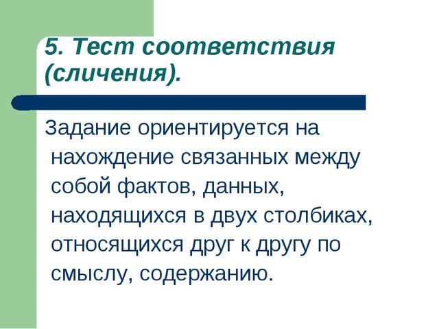5. Тест соответствия (сличения). Задание ориентируется на нахождение связанны...