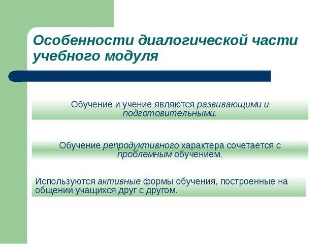 Особенности диалогической части учебного модуля Обучение и учение являются ра...