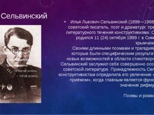 Илья Сельвинский Илья Львович Сельвинский (1899—1968) — русский советский пис