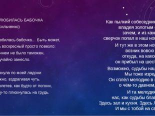 В МЕНЯ ВЛЮБИЛАСЬ БАБОЧКА (Елене Васильченко) В меня влюбилась бабочка… Быть