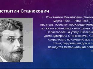 Константин Станюкович Константин Михайлович Станюкович, (18 марта 1843— 7мая