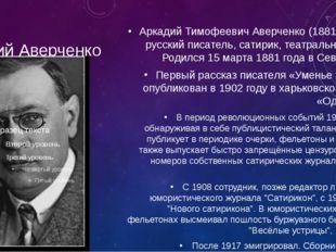 Аркадий Аверченко Аркадий Тимофеевич Аверченко (1881—1925) — русский писатель