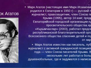 Марк Агатов Марк Агатов (настоящее имя Марк Исаакович Пурим, родился в Евпато