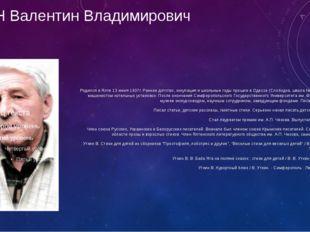 УТКИН Валентин Владимирович Родился в Ялте 13 июня 1937г. Раннее детство, окк