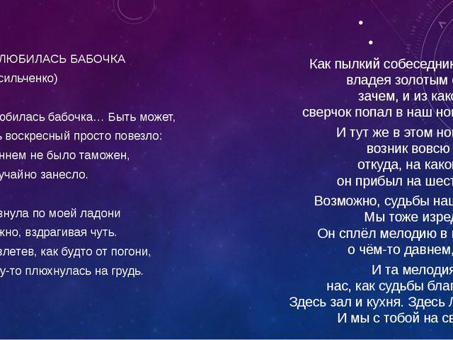 В МЕНЯ ВЛЮБИЛАСЬ БАБОЧКА (Елене Васильченко) В меня влюбилась бабочка… Быть...