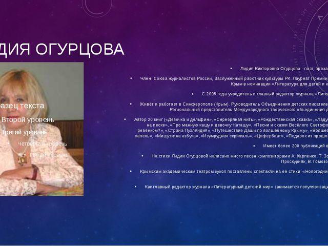 ЛИДИЯ ОГУРЦОВА Лидия Викторовна Огурцова - поэт, прозаик, журналист, психолог...