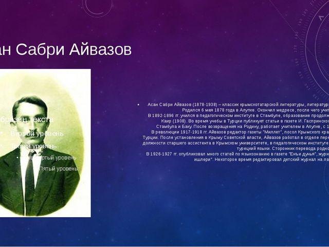 Асан Сабри Айвазов Асан Сабри Айвазов (1878-1938) – классик крымскотатарской...