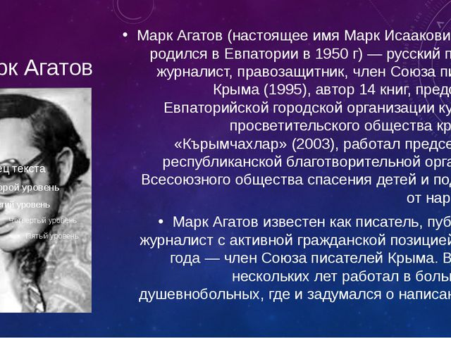 Марк Агатов Марк Агатов (настоящее имя Марк Исаакович Пурим, родился в Евпато...