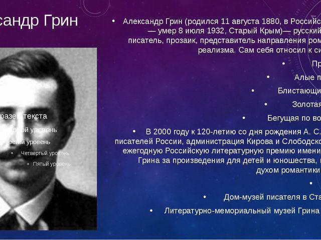 Александр Грин Александр Грин (родился 11 августа 1880, в Российской империи...