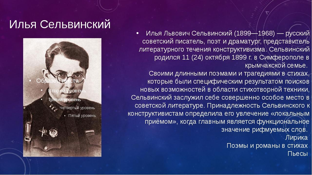Илья Сельвинский Илья Львович Сельвинский (1899—1968) — русский советский пис...