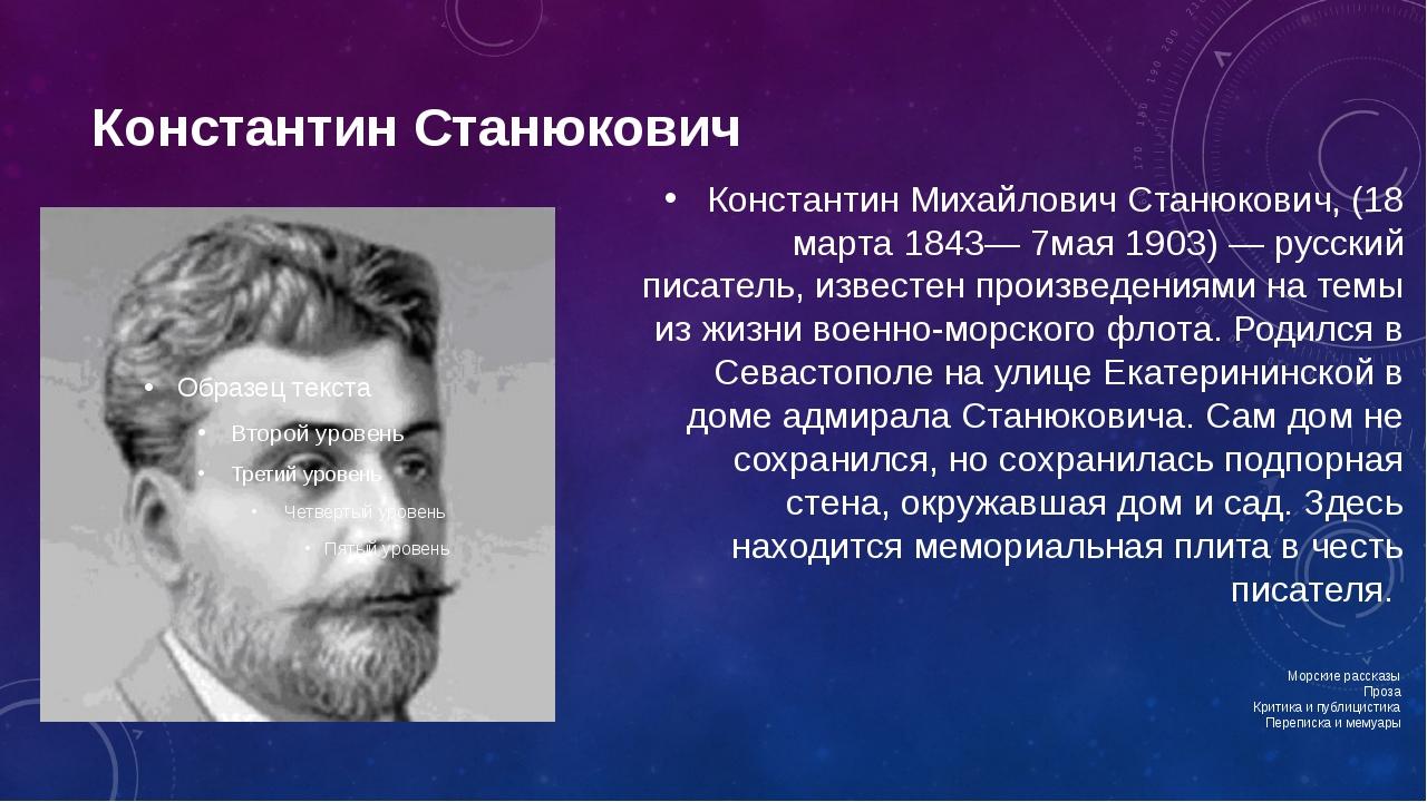 Константин Станюкович Константин Михайлович Станюкович, (18 марта 1843— 7мая...