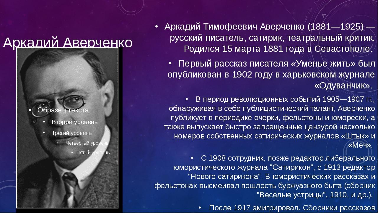 Аркадий Аверченко Аркадий Тимофеевич Аверченко (1881—1925) — русский писатель...