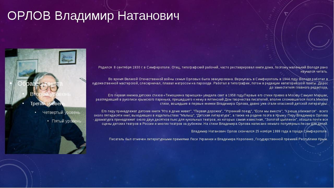 ОРЛОВ Владимир Натанович Родился 8 сентября 1930 г. в Симферополе. Отец, типо...