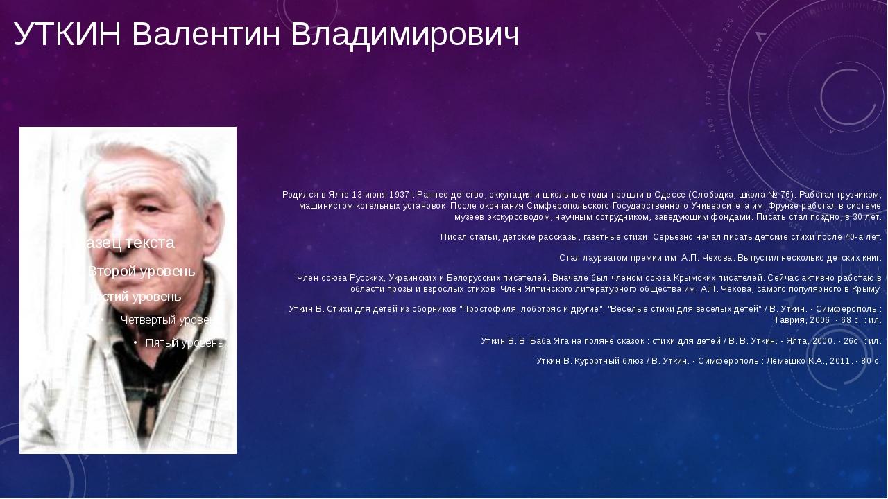УТКИН Валентин Владимирович Родился в Ялте 13 июня 1937г. Раннее детство, окк...