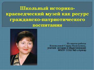Из опыты работы Коноваловой Сарры Васильевны, учителя истории и обществознани