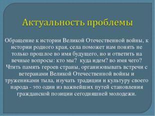 Обращение к истории Великой Отечественной войны, к истории родного края, села