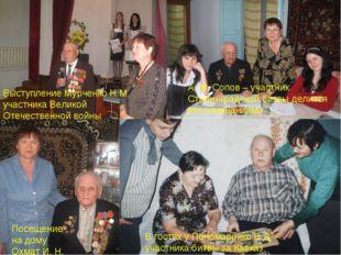 А. М. Сопов – участник Сталинградской битвы делится воспоминаниями… Выступлен