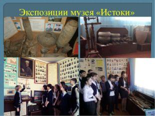 Экспозиции музея «Истоки»