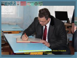 Посещение музея Истоки В.В.Владимировым во время поездки по Арзгирскому район