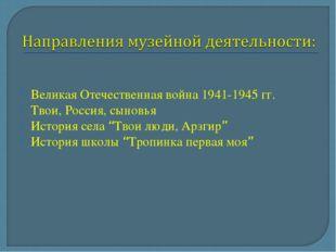 Великая Отечественная война 1941-1945 гг. Твои, Россия, сыновья История села