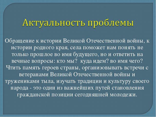 Обращение к истории Великой Отечественной войны, к истории родного края, села...