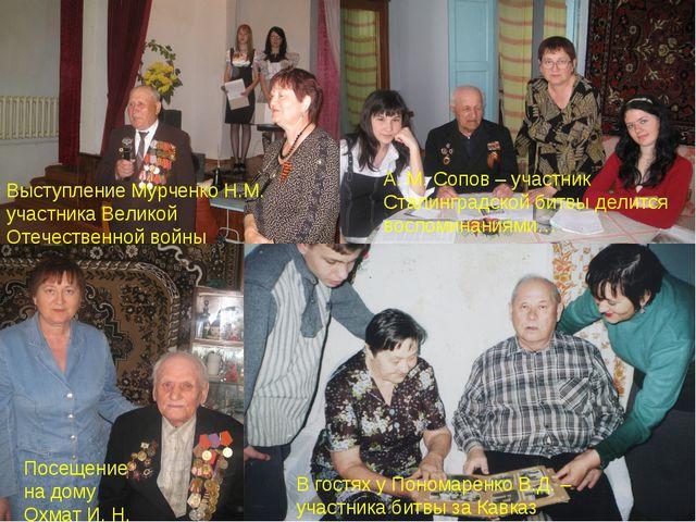 А. М. Сопов – участник Сталинградской битвы делится воспоминаниями… Выступлен...