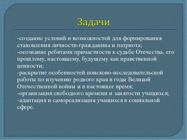 -создание условий и возможностей для формирования становления личности-гражда...