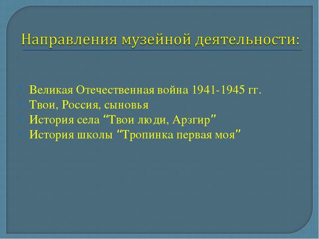Великая Отечественная война 1941-1945 гг. Твои, Россия, сыновья История села...
